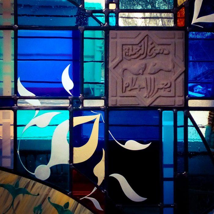 Détail du bas relief réalisé par Hamid inséré dans le vitrail